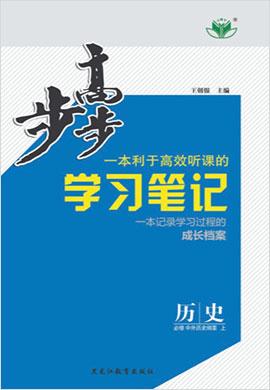 (导学案)2020-2021学年高一新教材历史必修第一册【步步高】学习笔记(统编通用版)