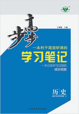 (导学案)2020-2021学年高一新教材历史必修第一册【步步高】学习笔记(统编版,浙江专用)