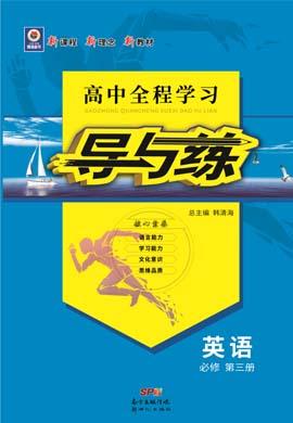 新教材高中英语必修第三册【导与练】高中全程学习(人教版)