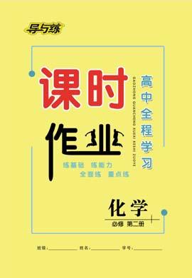 新教材高中化学必修第二册【导与练】高中全程学习课时作业(人教版)