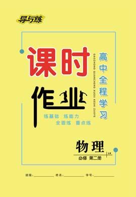 新教材高中物理必修第二册【导与练】高中全程学习课时作业(鲁科版)