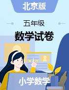 五年级数学下册试题   各单元巩固练习  北京版(含解析)