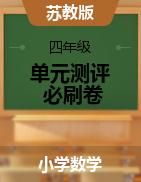 【必刷卷】2020-2021學年蘇教版四年級下冊數學單元測評必刷卷(原版+解析版)