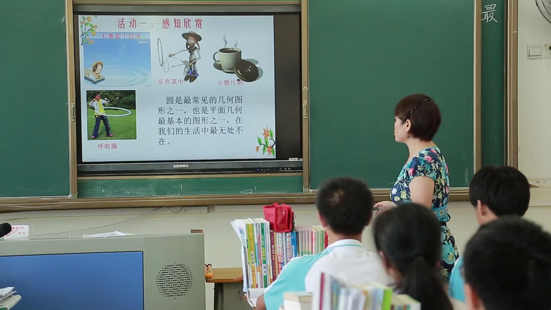 【公开课】人教版九年级数学上册 24.1.1 圆(课堂实录)