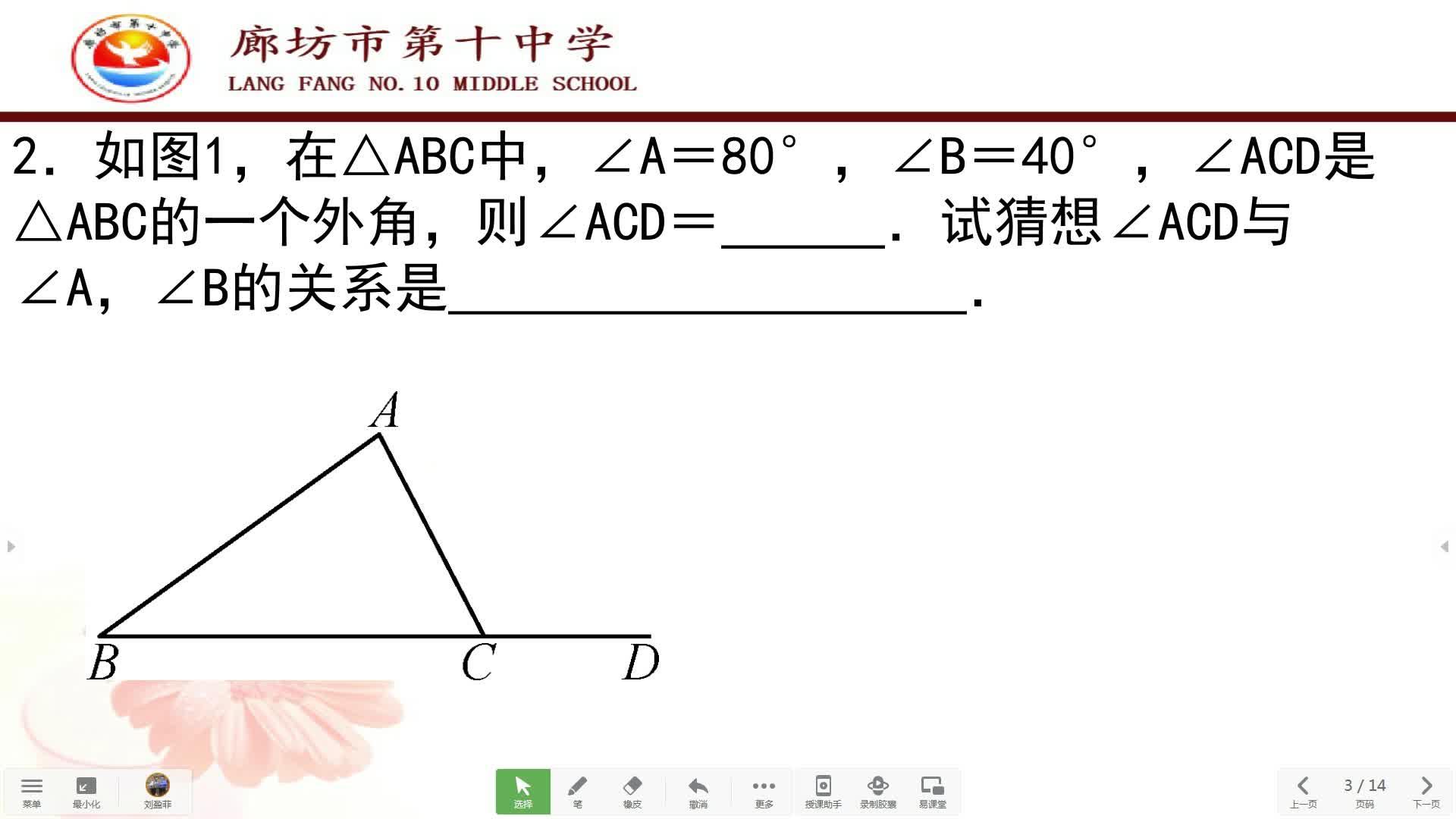 【本视频仅允许在线观看,不支持下载】 11.2.2 三角形的外角 教学目标 1.探索并了解三角形的外角的性质. 2.利用三角形的外角性质解决与其有关角度的问题. 三角形外角的性质: (1).三角形的一个外角等于与它不相邻的两个内角的和. (2).三角形的外角和是360°.  [来自e网通客户端]