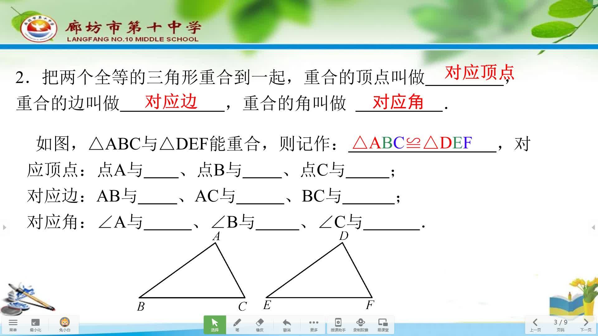 【本视频仅允许在线观看,不支持下载】 1.了解全等形及全等三角形的概念. 2.理解全等三角形的性质.  重点 探究全等三角形的性质. 难点 掌握两个全等三角形的对应边、对应角的寻找规律,能迅速正确地指出两个全等三角形的对应元素.  [来自e网通客户端]