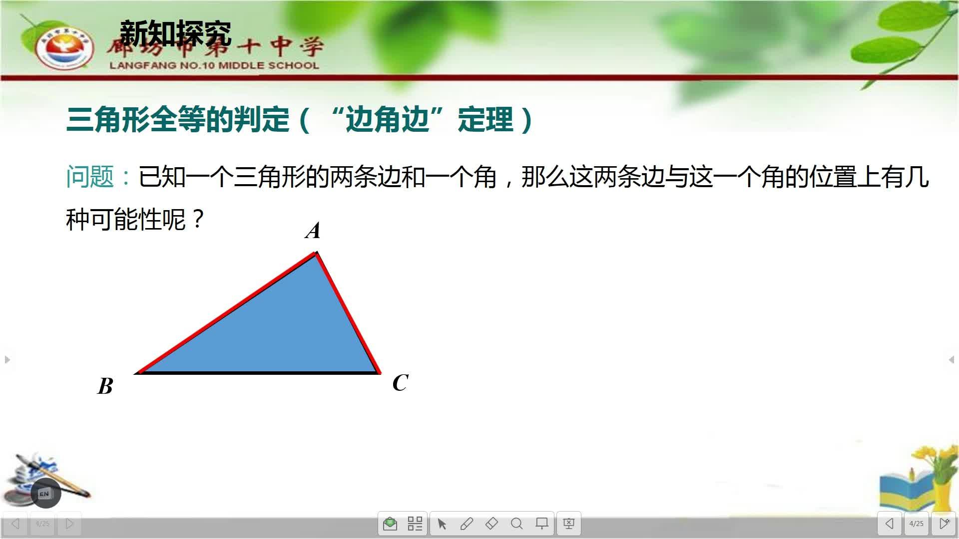 """【本视频仅允许在线观看,不支持下载】 用""""SAS""""判定三角形全等 教学目标 1.理解和掌握全等三角形判定方法2——""""SAS"""".理解满足""""SSA""""的两个三角形不一定全等. 2.能把证明一对角或线段相等的问题,转化为证明它们所在的两个三角形全等.  [来自e网通客户端]"""