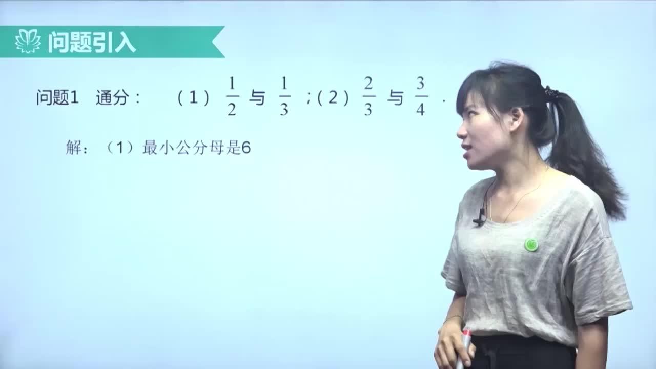 视频44 15.1.2分式的基本性质(2)通分【慕联】初中完全同步系列人教版数学八年级上册视频44 15.1.2分式的基本性质(2)通分【慕联】初中完全同步系列人教版数学八年级上册 [来自e网通客户端]