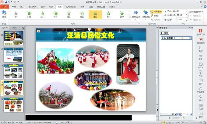 人教版 八年级信息技术上册 第六课 设置动画效果-视频微课堂