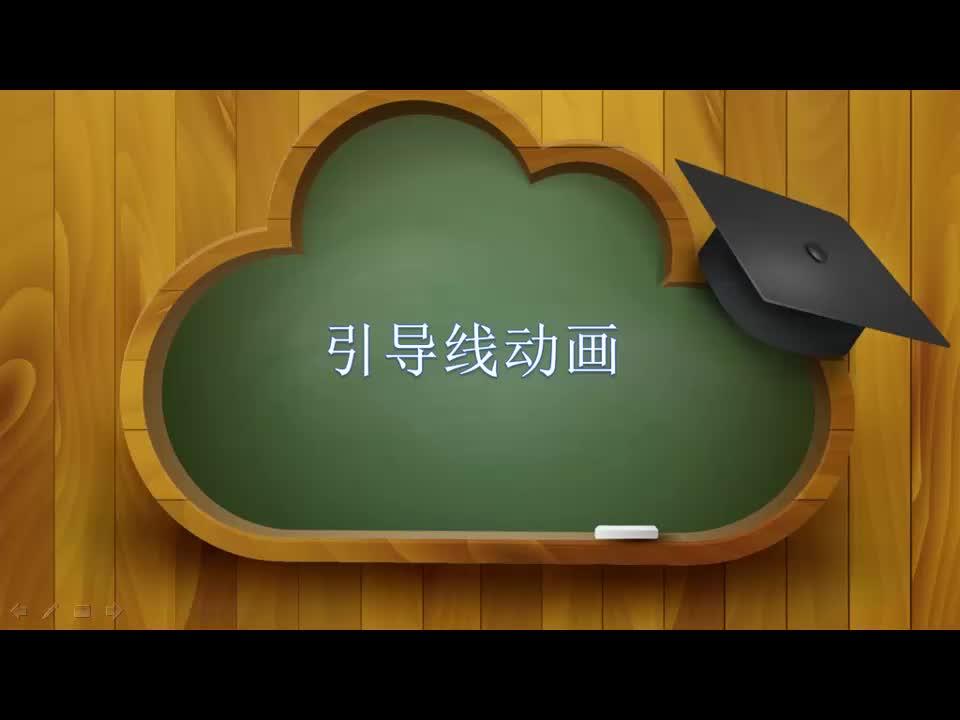 人教版 八年级信息技术上册 第二单元 第6课 引导线动画-视频微课堂