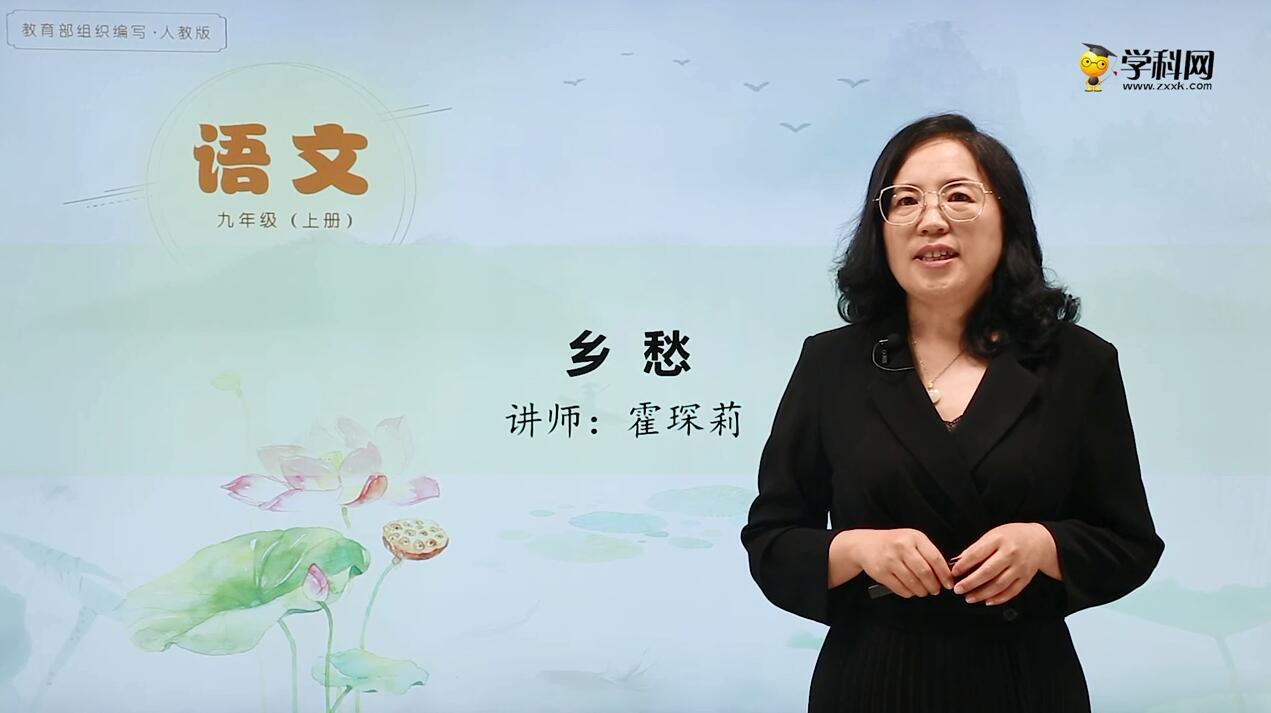 1.3 乡愁 余光中(阅读鉴赏)-语文九年级上册(部编版微课堂)