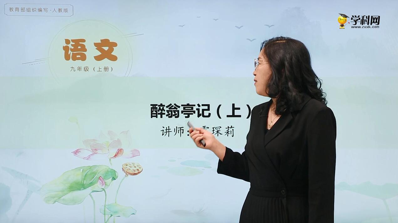 3.3 醉翁亭记(上) 欧阳修-语文九年级上册(部编版微课堂)