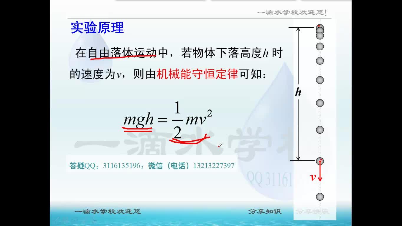高中物理 必修2 9.1 实验:验证机械能守恒定律
