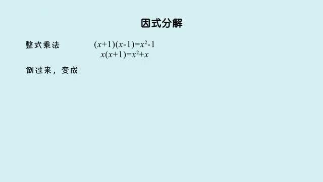 人教版八年级上册数学 视频微课堂 14.3因式分解人教版八年级上册数学 视频微课堂 14.3因式分解人教版八年级上册数学 视频微课堂 14.3因式分解人教版八年级上册数学 视频微课堂 14.3因式分解 [来自e网通客户端]