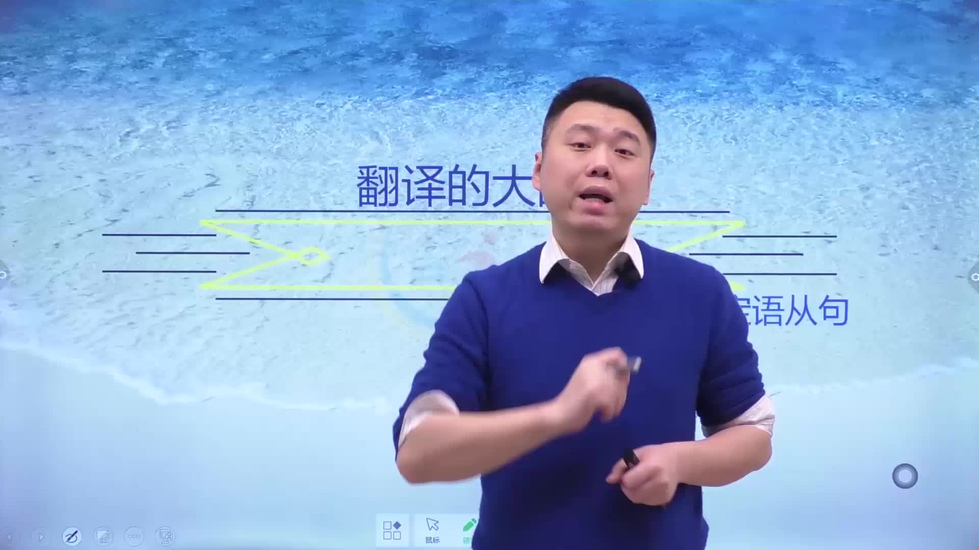 """视频03 翻译的大敌一定语从句的""""前世今生""""(上)-2020高考英语语法一周搞定"""