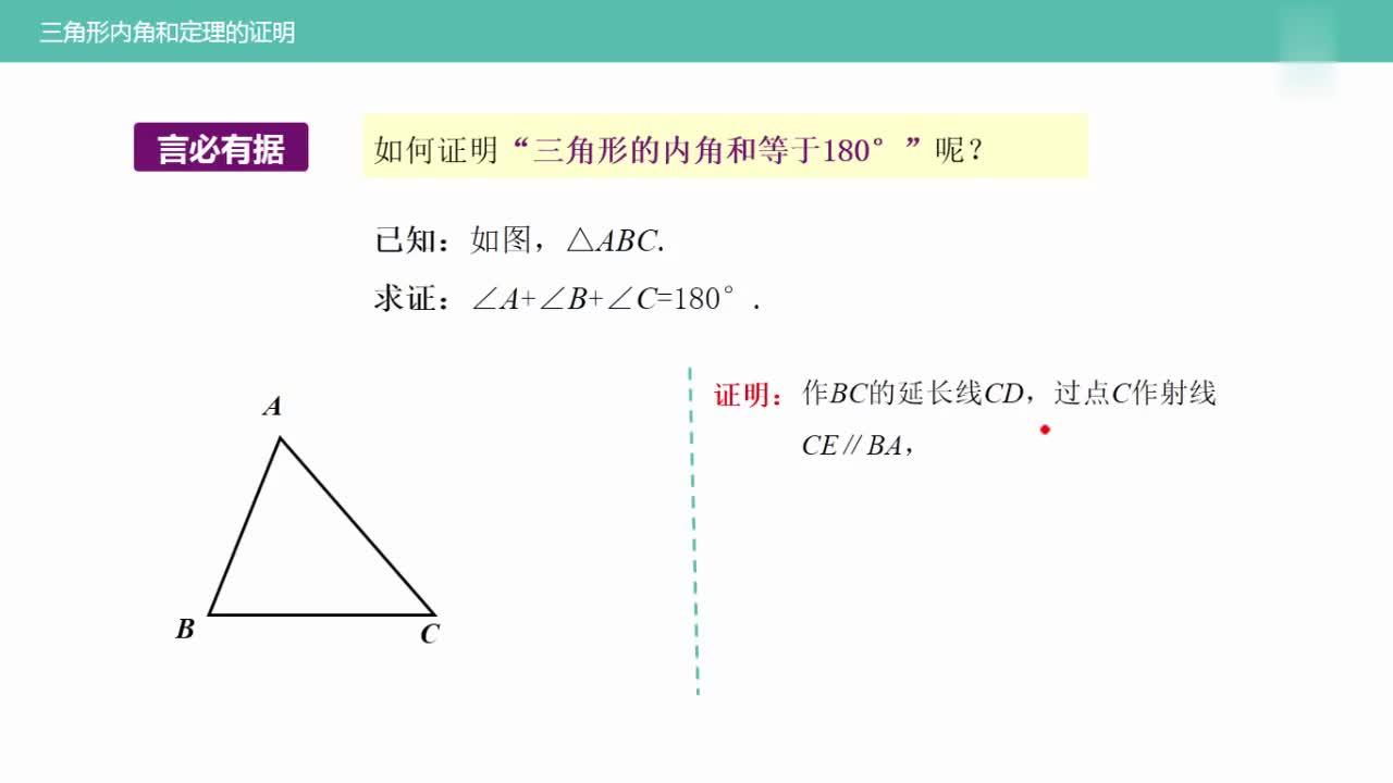 人教版数学八年级上册 视频微课堂 11.2三角形内角和定理的证明人教版数学八年级上册 视频微课堂 11.2三角形内角和定理的证明 [来自e网通客户端]