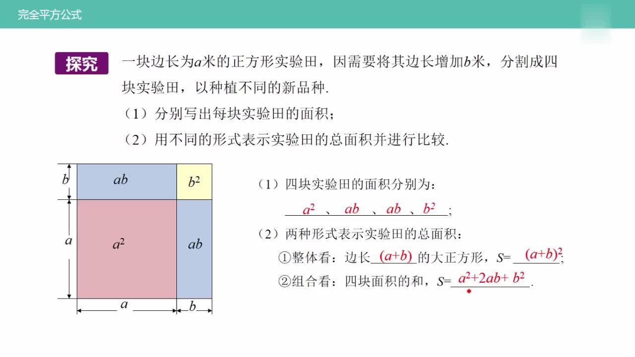 人教版数学八年级上册 视频微课堂 14.2完全平方公式人教版数学八年级上册 视频微课堂 14.2完全平方公式 [来自e网通客户端]