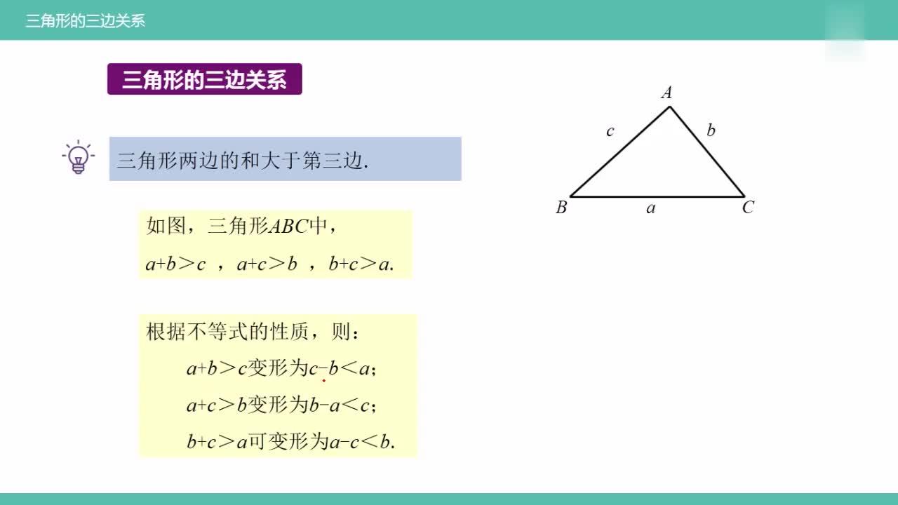 人教版数学八年级上册 视频微课堂 11.1三角形的三边关系人教版数学八年级上册 视频微课堂 11.1三角形的三边关系 [来自e网通客户端]