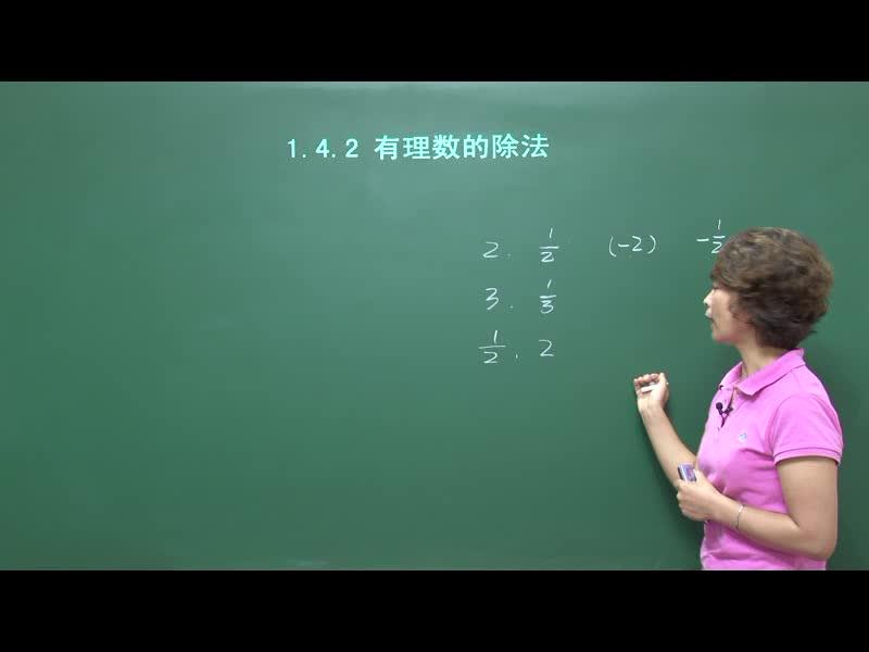 人教版 七年级数学上册 1.4.2 有理数的除法-视频微课堂 人教版 七年级数学上册 1.4.2 有理数的除法-视频微课堂 人教版 七年级数学上册 1.4.2 有理数的除法-视频微课堂 [来自e网通客户端]