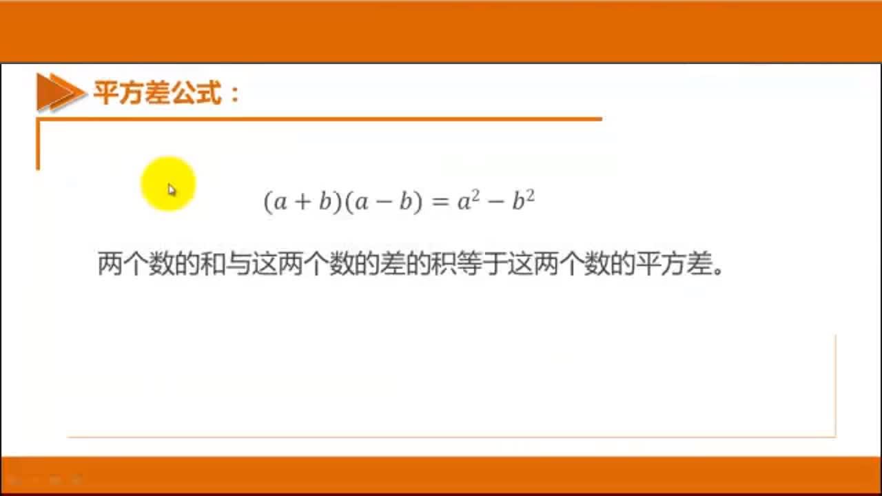 2020年八年级数学微课平方差公式[来自e网通极速客户端]人教版 八年级上册微课视频  14.2.1 平方差公式人教版 八年级上册微课视频  14.2.1 平方差公式
