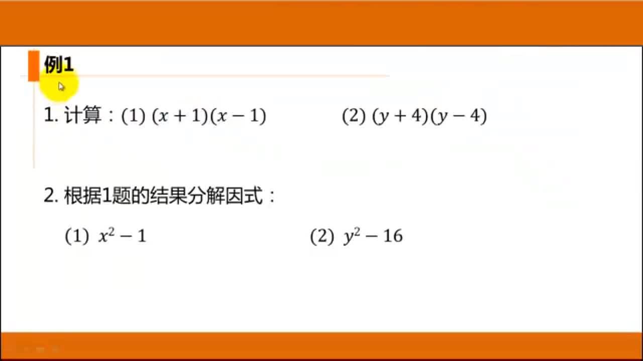 2020年八年级数学微课平方差公式法分解因式[来自e网通极速客户端]人教版 八年级上册微课视频   14.3.2平方差公式法分解因式人教版 八年级上册微课视频   14.3.2平方差公式法分解因式