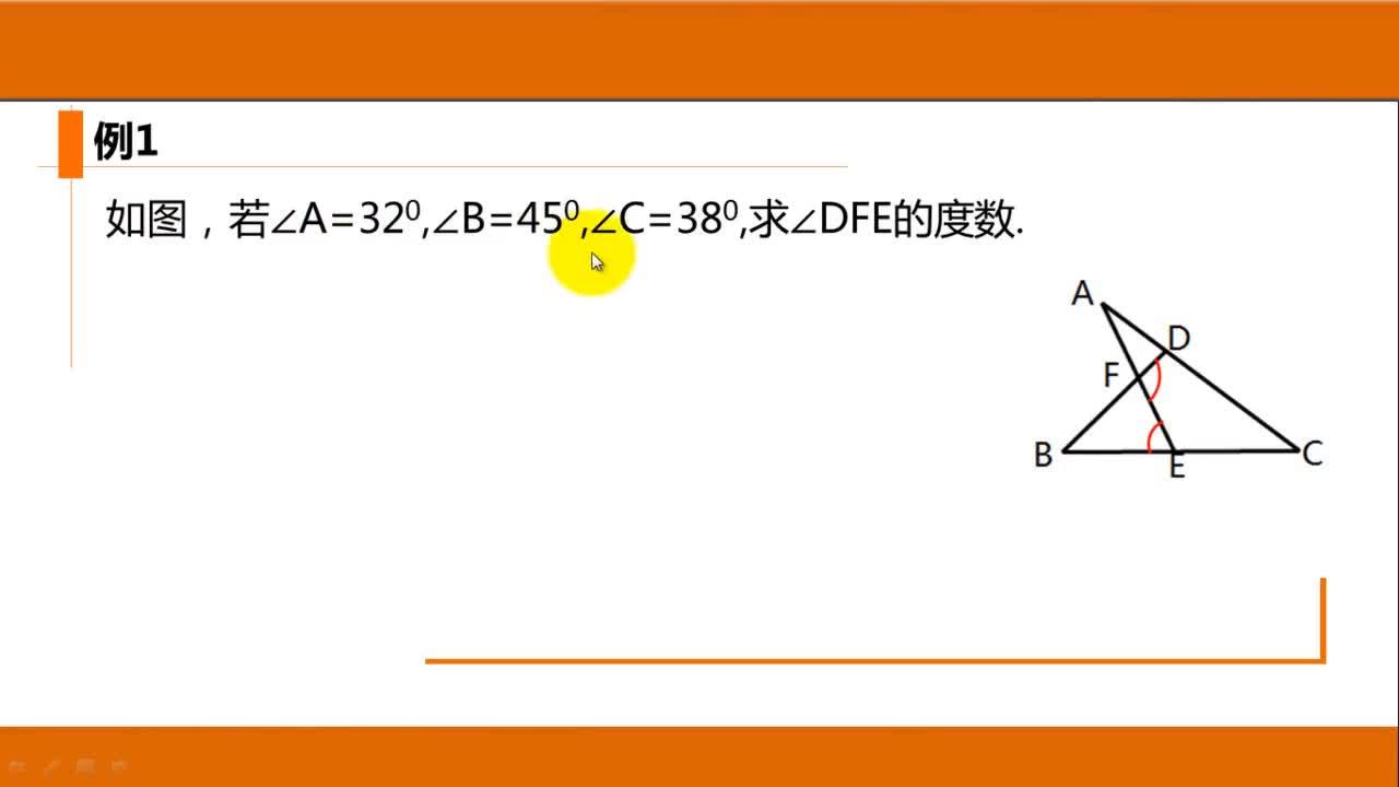 2020年八年级数学微课三角形的外角[来自e网通极速客户端]人教版 八年级上册微课视频 11.2.2 三角形的外角人教版 八年级上册微课视频 11.2.2 三角形的外角