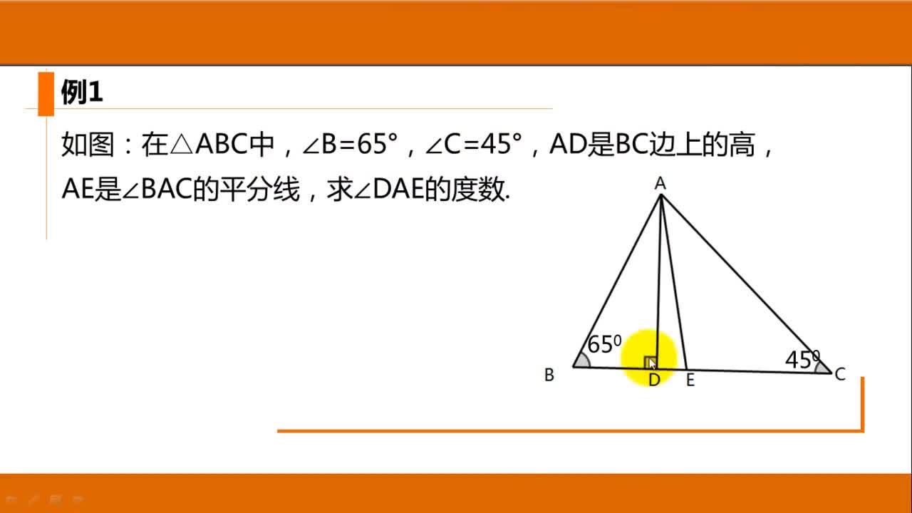 2020年八年级数学微课三角形内角和应用2[来自e网通极速客户端]人教版 八年级上册微课视频  11.2.1三角形内角和应用2人教版 八年级上册微课视频  11.2.1三角形内角和应用2