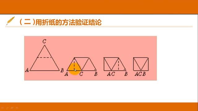 2020年八年级数学微课三角形内角和定理的证明[来自e网通极速客户端] 人教版八年级数学上册微课 视频  11.2.1三角形内角和定理的证明 人教版八年级数学上册微课 视频  11.2.1三角形内角和定理的证明