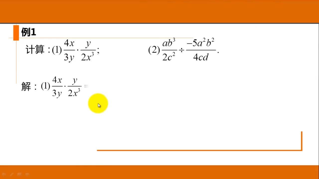 2020年八年级数学微课分式的乘除[来自e网通极速客户端]人教版八年级上册微课视频   15.2.1  分式的乘除人教版八年级上册微课视频   15.2.1  分式的乘除