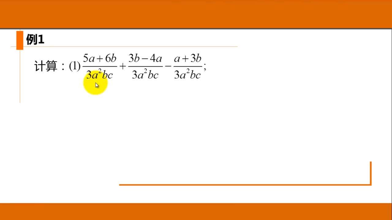 2020年八年级数学微课分式的加减[来自e网通极速客户端]人教版八年级上册微课视频   15.2.2 分式的加减人教版八年级上册微课视频   15.2.2 分式的加减