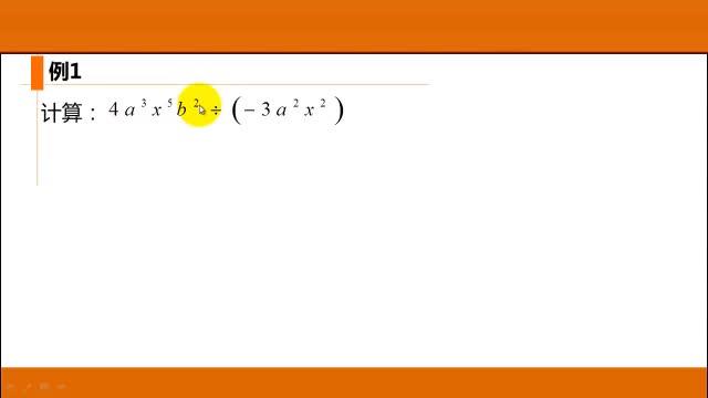 2020年八年级数学微课单项式与单项式除法[来自e网通极速客户端]人教版八年级数学上册微课视频   单项式与单项式除法人教版八年级数学上册微课视频   单项式与单项式除法
