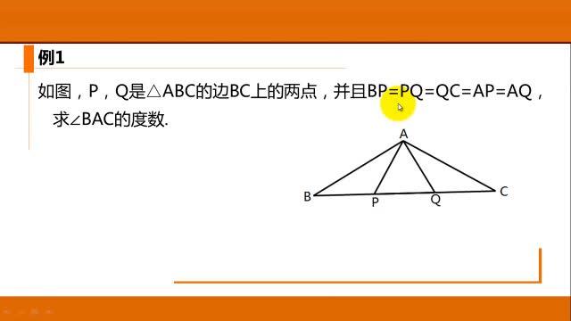 2020年八年级数学微课等边三角形的判定[来自e网通极速客户端]人教版八年级数学上册微课视频   13.3.2 等边三角形的判定人教版八年级数学上册微课视频   13.3.2 等边三角形的判定人教版八年级数学上册微课视频   13.3.2 等边三角形的判定
