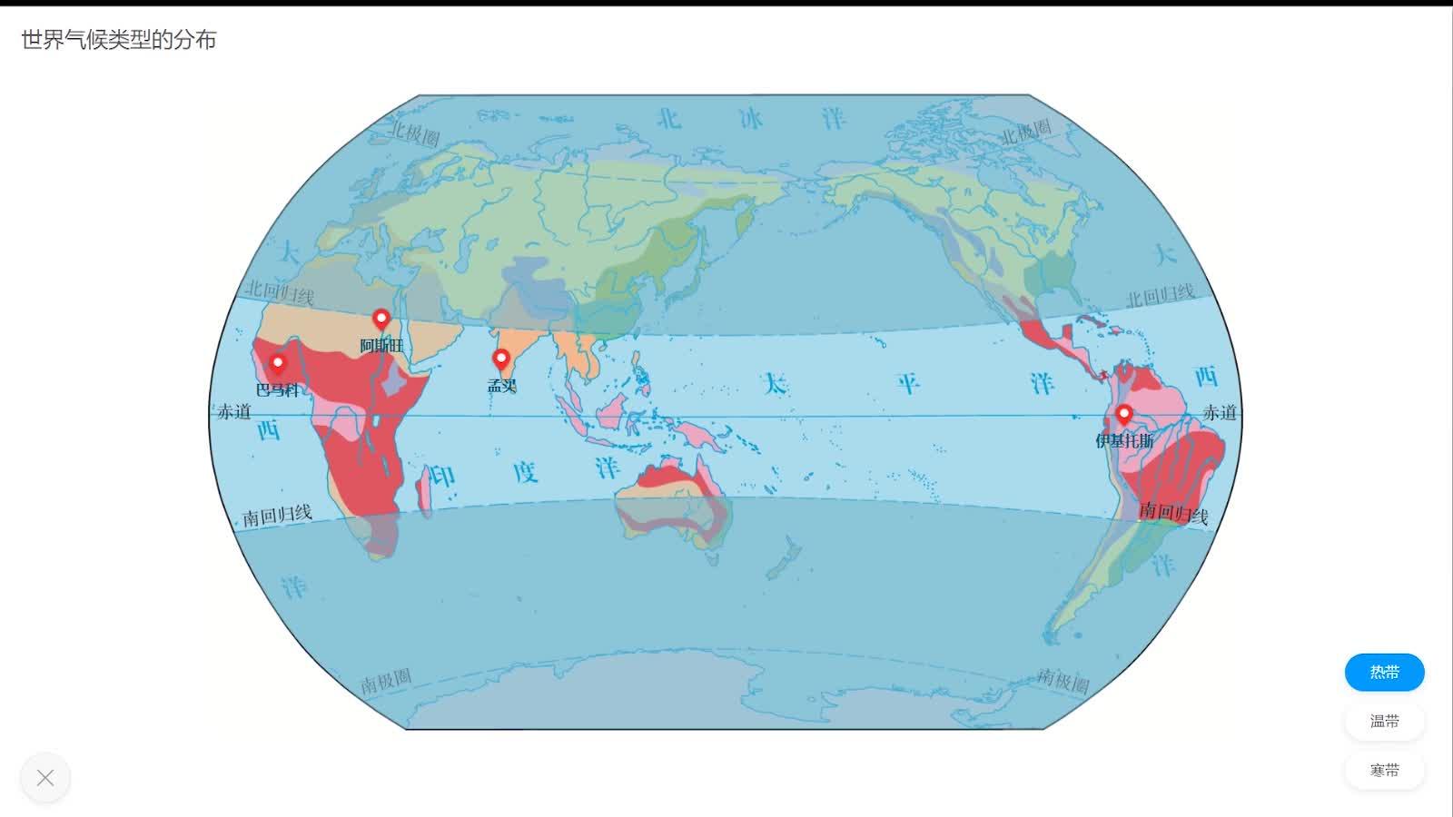 【限时免费】3.4 世界主要气候类型的分布-【火花学院】人教版 七年级地理上册                                                                                              [来自e网通客户端]