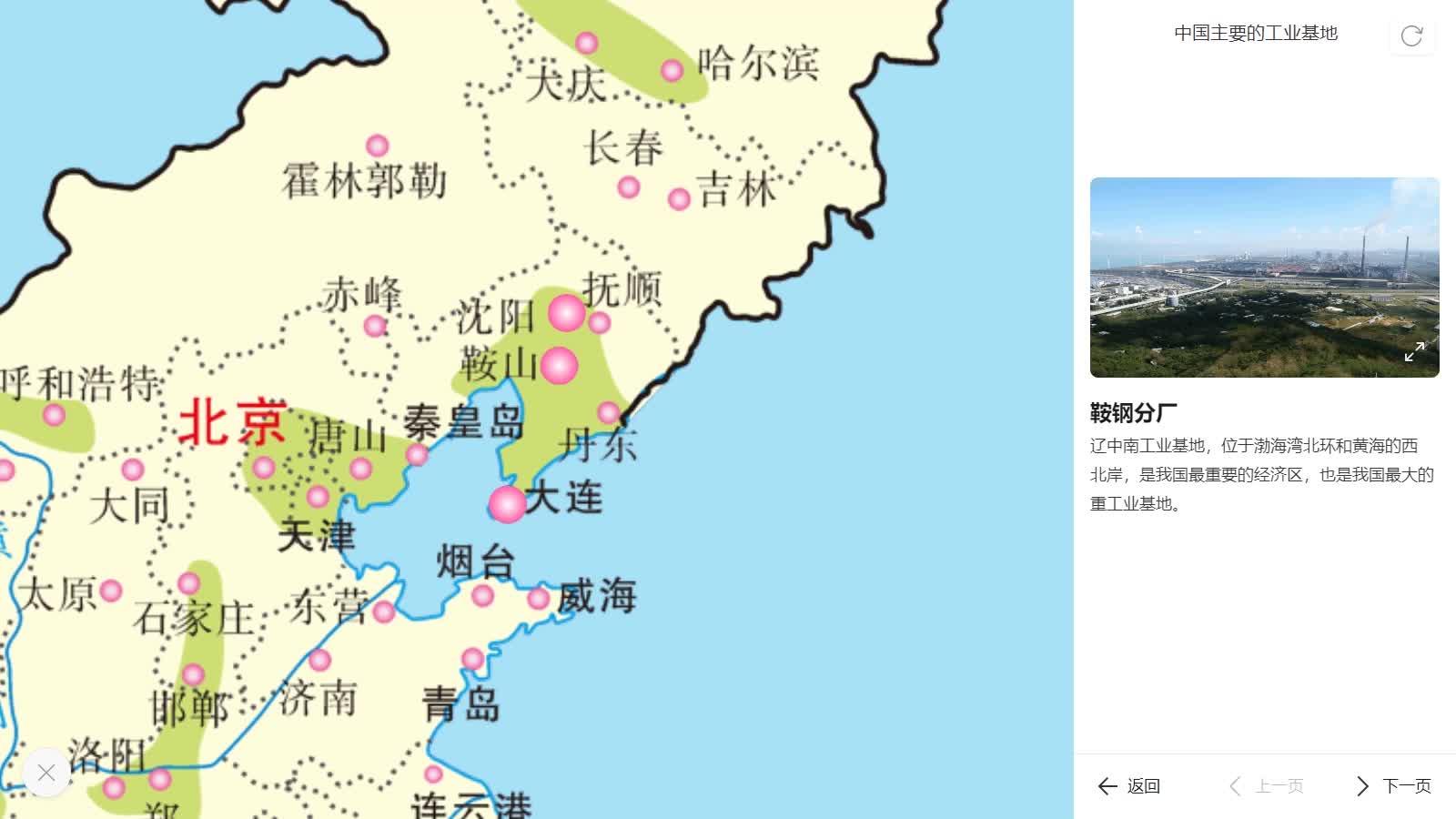 【限时免费】4.3 中国的主要工业基地-【火花学院】人教版 八年级地理上册                                                                                     [来自e网通客户端]