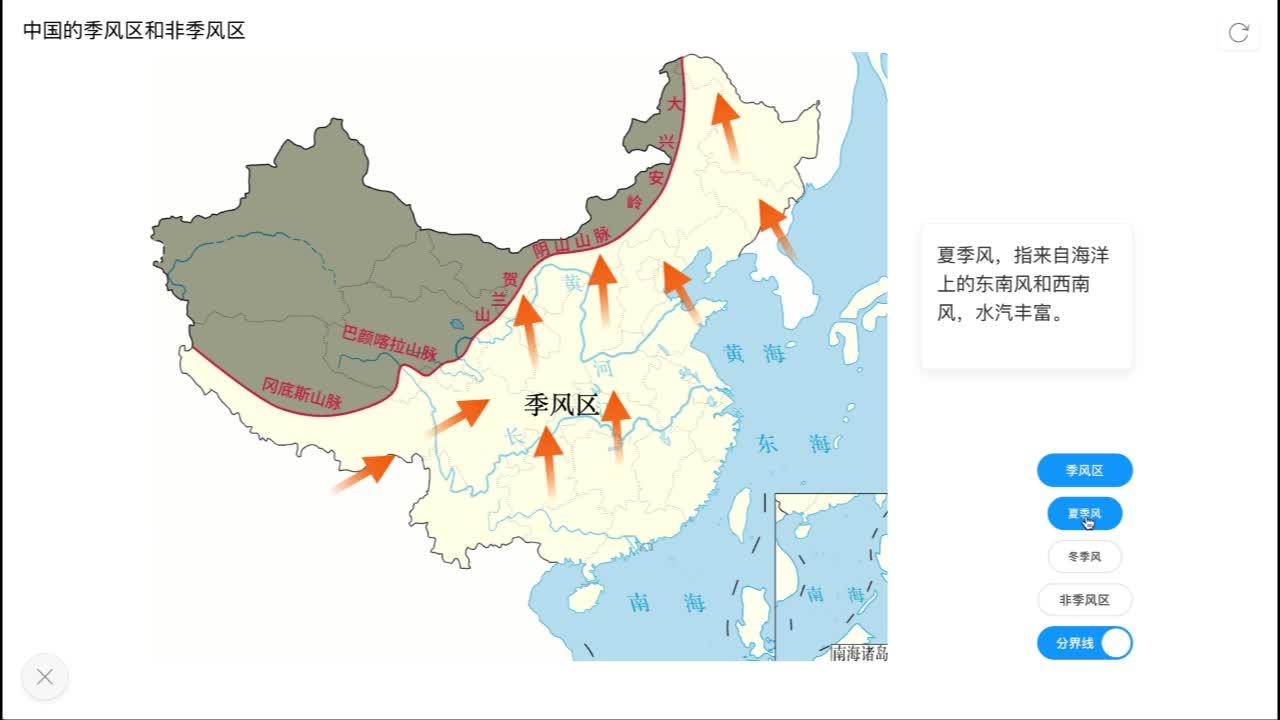 2.2 中国的季风区与非季风区-【火花学院】人教版 八年级地理上册                                                                                                                       [来自e网通客户端]