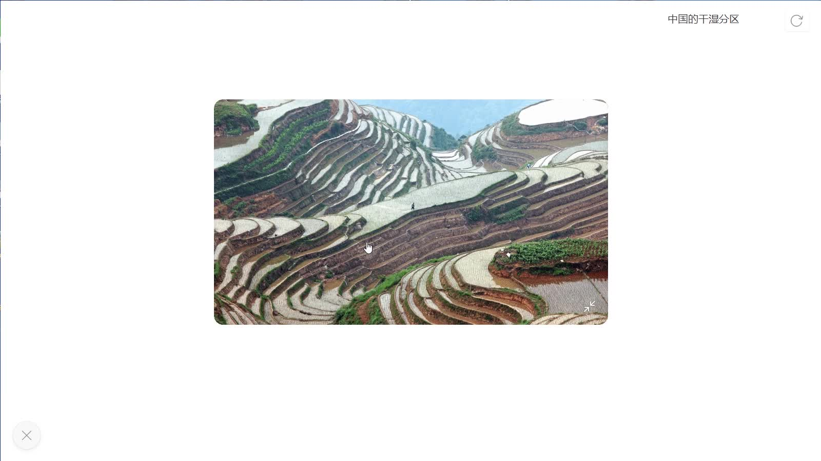 2.2 中国的干湿分区-【火花学院】人教版 八年级地理上册                                                                                                             [来自e网通客户端]