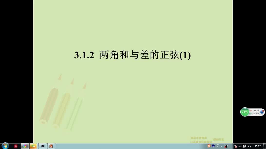 苏教版必修4第三章两角和与差的正弦(1)[来自e网通极速客户端]高中数学苏教版必修4第三章3.1.2两角和与差的正弦(1)录屏课