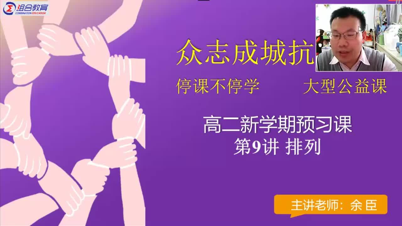 疫情期间,我们组织专家老师给高二学生上了一个系列的专题课,一共10节课,有视频有讲义,课程内容有针对性,数学知识点覆盖全,在家也能听名师讲课。本套资料是由北京组合教育科技有限公司提供,并授权学科网在互联网进行发布的教学资料,盗版必究! [来自e网通客户端]