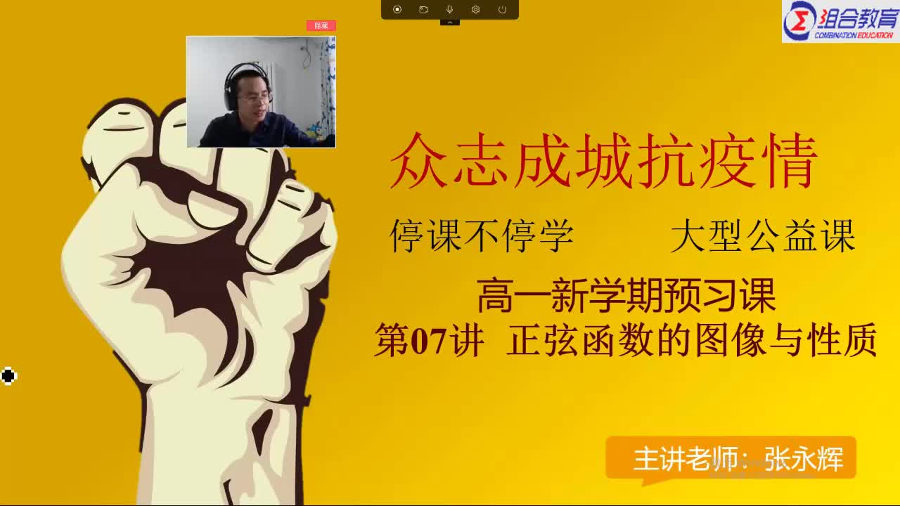 疫情期间,我们组织专家老师给高一学生上了一个系列的专题课,一共10节课,有视频有讲义,课程内容有针对性,数学知识点覆盖全,在家也能听名师讲课。本套资料是由北京组合教育科技有限公司提供,并授权学科网在互联网进行发布的教学资料,盗版必究! [来自e网通客户端]