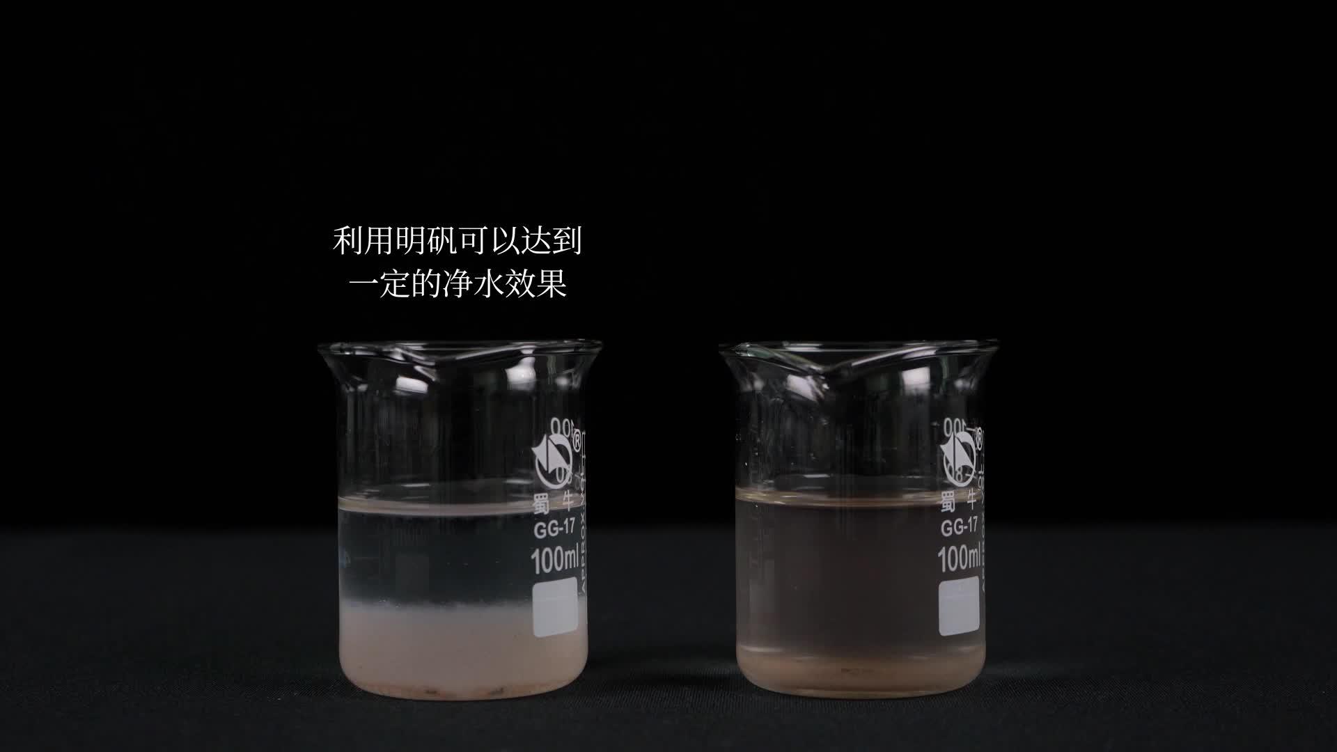 【限时折扣】4.2 明矾净水-【火花学院】人教版九年级化学上册实验演示视频