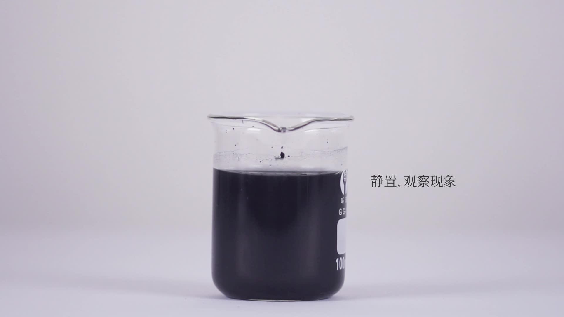 6.1 活性炭的吸附作用-【火花学院】人教版九年级化学上册 第六单元 碳和碳的氧化物 课题1 金刚石、石墨和C60 [来自e网通客户端]