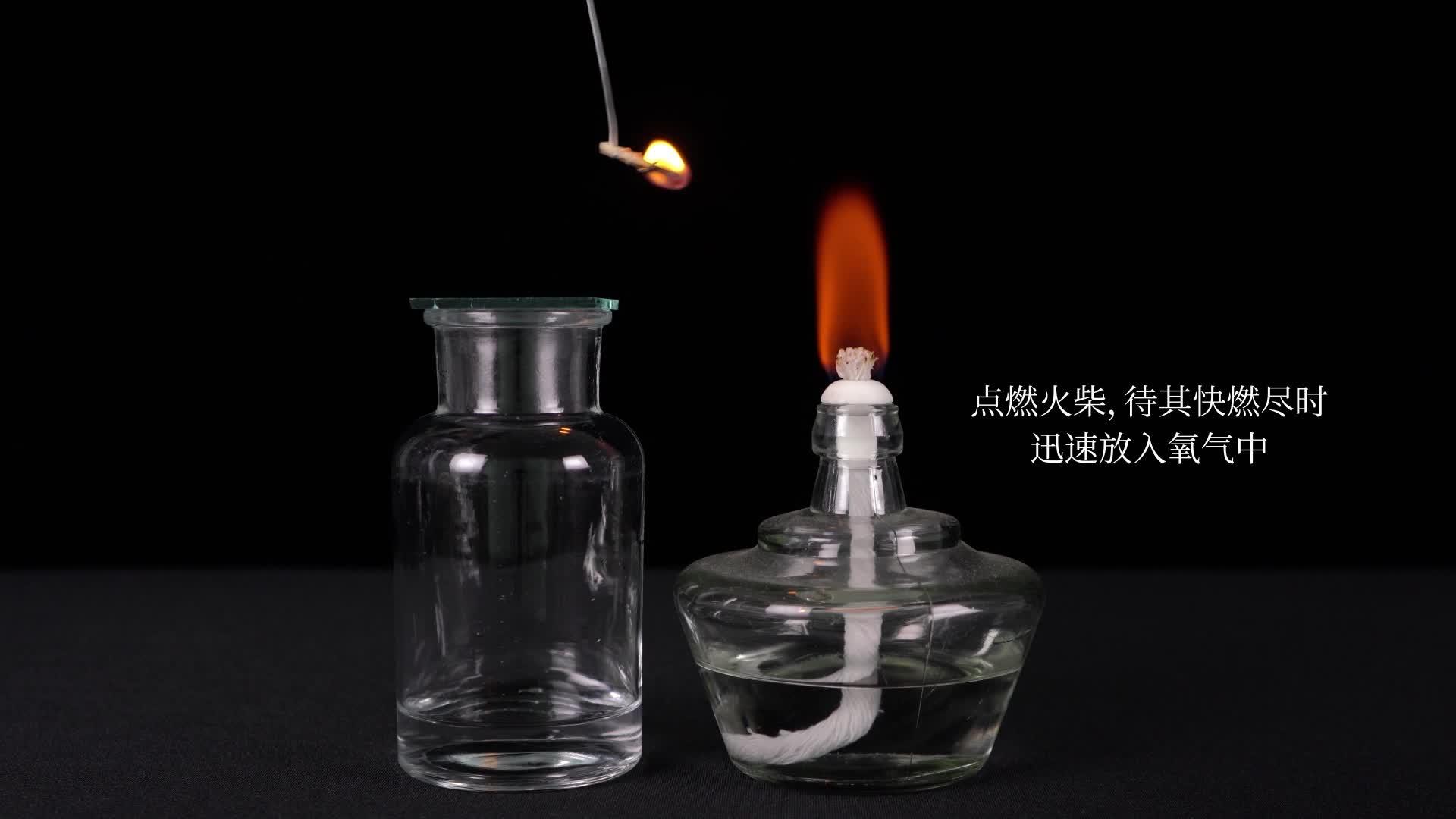 2.2 铁在氧气中燃烧-【火花学院】人教版九年级化学上册 第二单元 我们周围的空气 课题2 氧气 [来自e网通客户端]