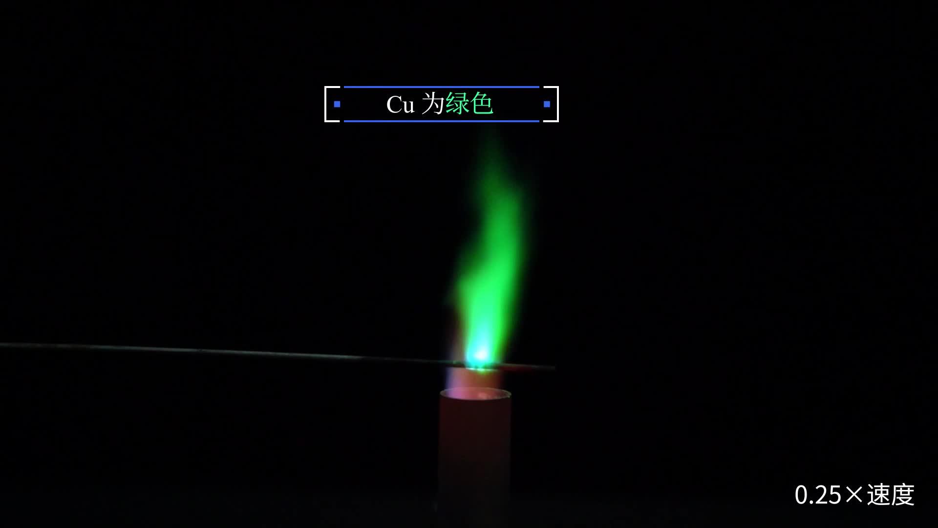 【限时折扣】3.2 焰色反应-【火花学院】人教版必修一高一化学 第三章 金属及其化合物 第二节 几种重要的金属化合物 [来自e网通客户端]