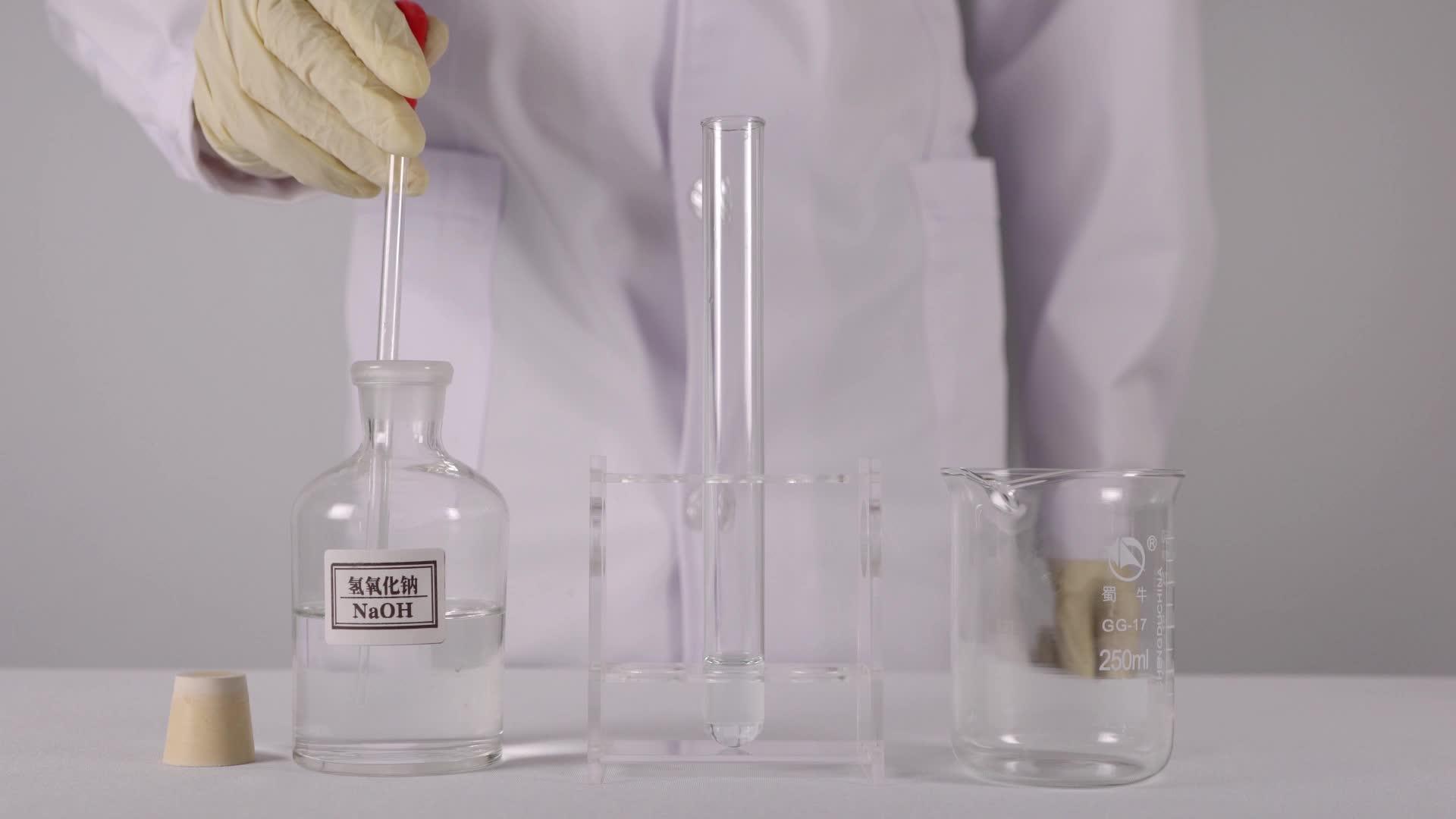 【限时免费】3.2 铁的氢氧化物-【火花学院】人教版必修一高一化学 第三章 金属及其化合物 第二节 几种重要的金属化合物 [来自e网通客户端]