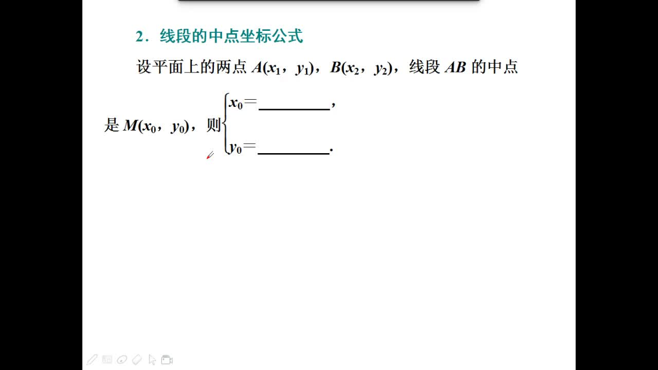 苏教版 高一数学必修2 2.1.5《平面上两点之间的距离》-视频微课堂 苏教版 高一数学必修2 2.1.5《平面上两点之间的距离》-视频微课堂 苏教版 高一数学必修2 2.1.5《平面上两点之间的距离》-视频微课堂 [来自e网通客户端]