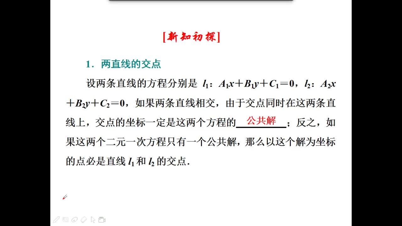 苏教版 高一数学必修2 2.1.4《两直线交点》-视频微课堂 苏教版 高一数学必修2 2.1.4《两直线交点》-视频微课堂 苏教版 高一数学必修2 2.1.4《两直线交点》-视频微课堂 [来自e网通客户端]