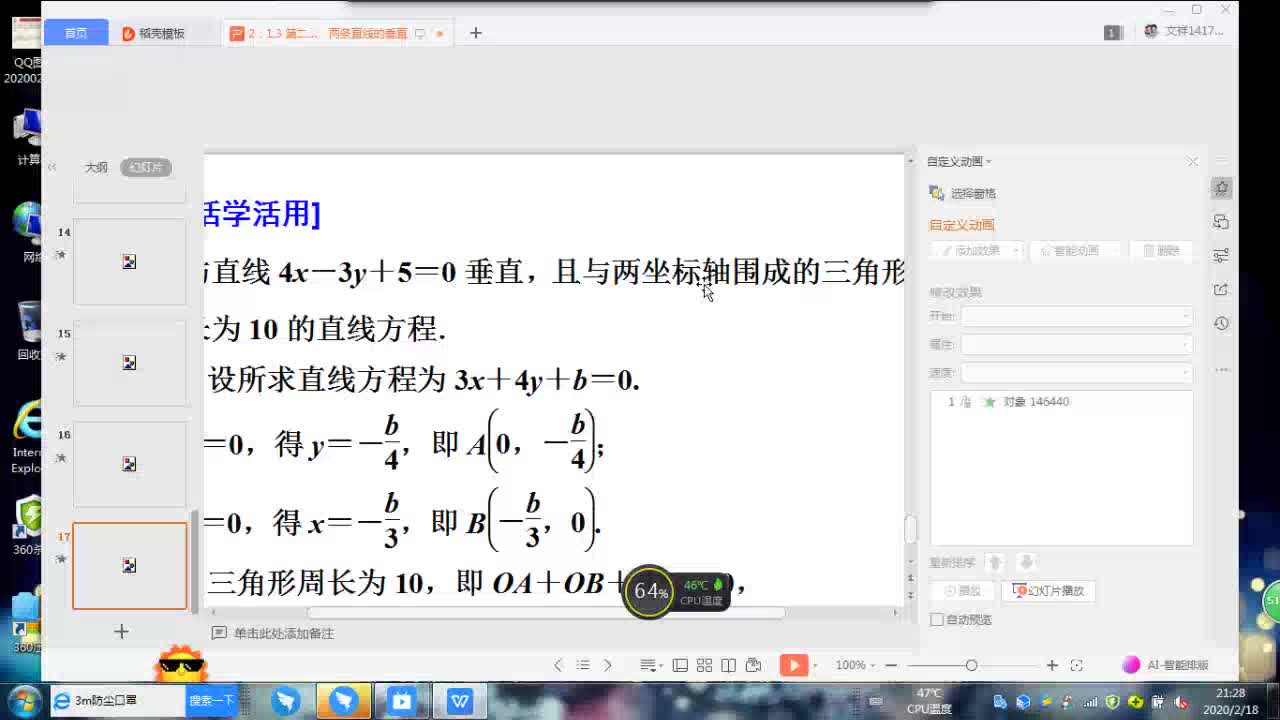 苏教版 高一数学必修2 2.1.3《两直线垂直》-视频微课堂 苏教版 高一数学必修2 2.1.3《两直线垂直》-视频微课堂 苏教版 高一数学必修2 2.1.3《两直线垂直》-视频微课堂 [来自e网通客户端]
