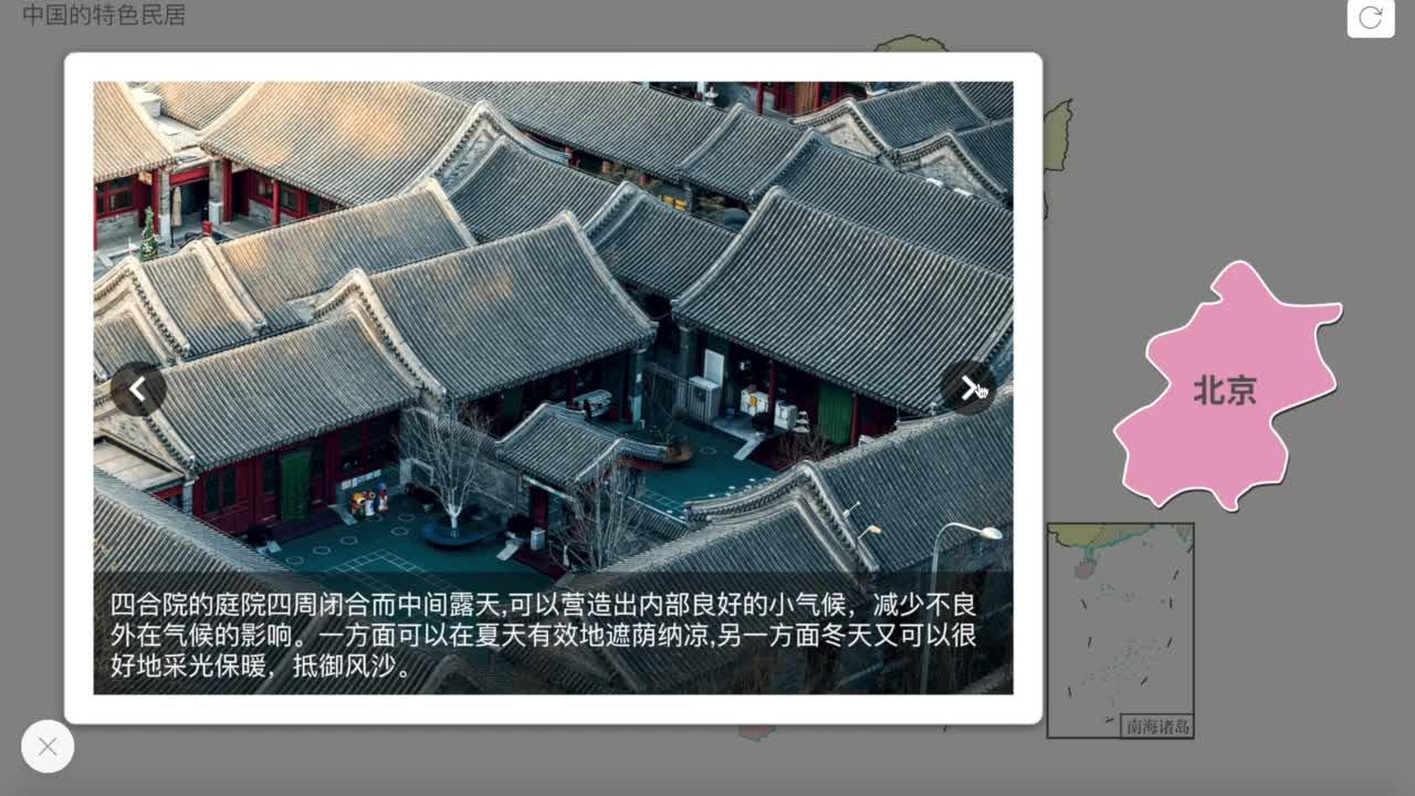 第四章 中国的特色民居-【火花学院】人教版八年级地理上册 中国的经济 第四章 中国的经济发展 知识点 地方文化特色与旅游 [来自e网通客户端]