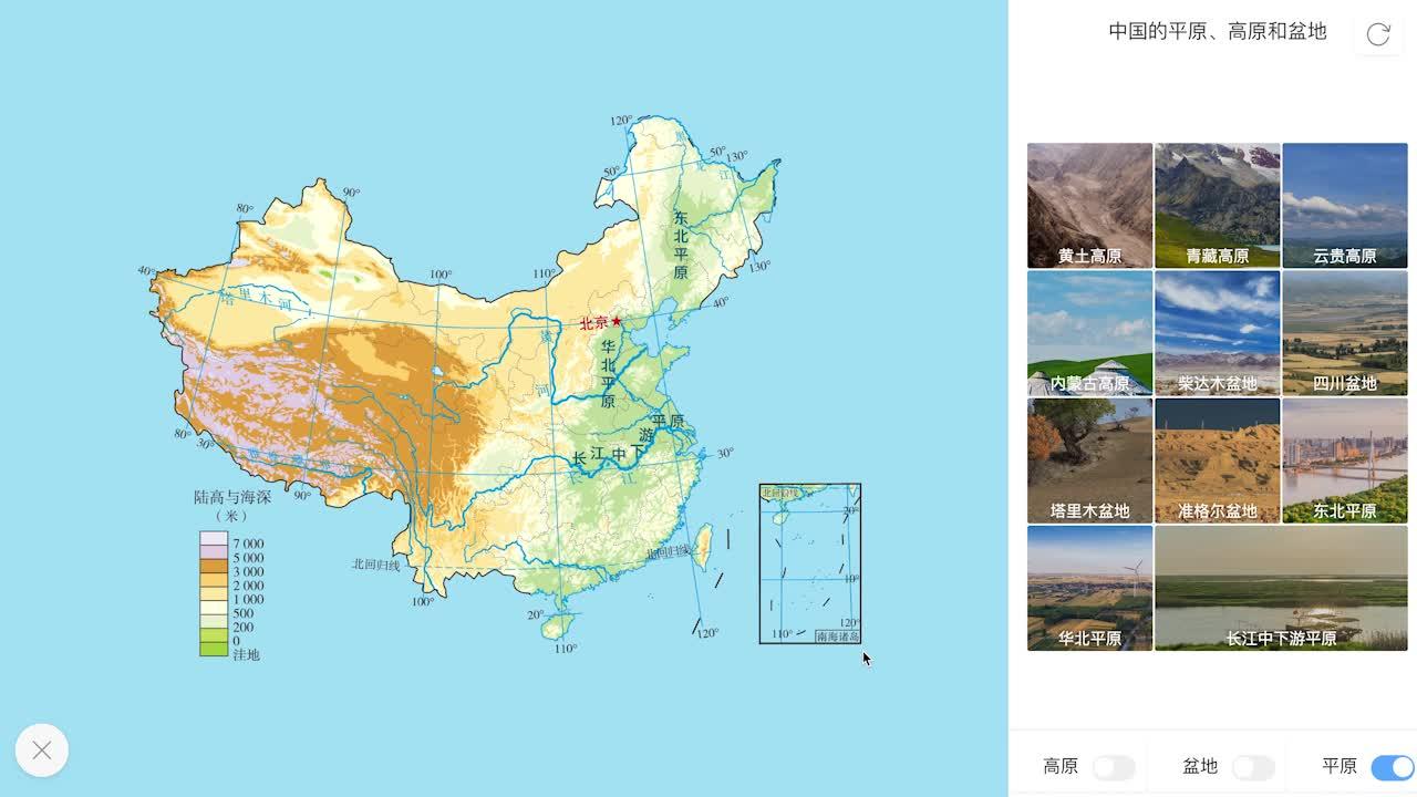 2.1 中国的平原、高原和盆地-【火花学院】人教版八年级地理上册 第二章 中国的自然环境 第一节 地形和地势 [来自e网通客户端]