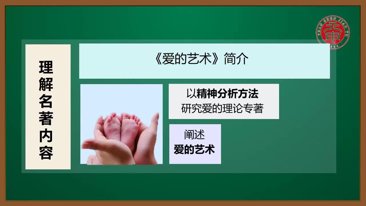 视频9.1 母爱如海-高中语文必修四【同步精讲课程】